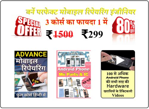 3 in 1 Advance Mobile Repairing Course Combo Offer 2020